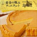 黄金の極みチーズタルト 【常】【北海道お土産】