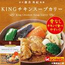 【北海道札幌スープカレー】SOUP CURRY KING チキンスープカレー