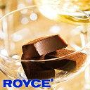 ロイズ 生チョコレート シャンパン ピエール・ミニョン【ROYCE】【北海道お土産】【冷】