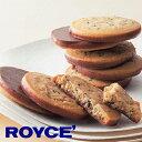 ロイズ ポテごまクッキー royce' 【冷】