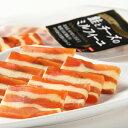 鮭とチーズのミルフィーユ【凍】