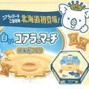 母の日 プレゼント 北海道限定販売 ロッテ 白いコアラのマーチ 北海道ミルク