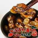 北海道 つぶのかんろ煮 100g北海道土産