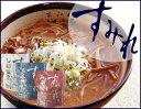 気軽にお取り寄せ 【送料無料】 北海道人気ナンバー1 すみれラーメン 味噌、塩、醤油3食セット【北海道ご当地ラーメン】【常】