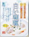 北海道 白いカレー 中辛 レトルト 1人前【常】【北海道ご当地カレー】