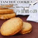 北海道 限定 釧路 名物丹頂鶴の詩 18枚ギフト お土産 お菓子 クッキー北海道土産