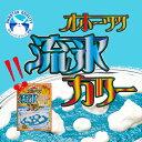 ベル食品・クリシュナ オホーツク流氷カリー【常】【北海道お土産】