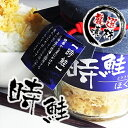 本山漬 時鮭ほぐし 140g北海道土産 ギフト