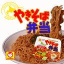 マルちゃん やきそば弁当 1食北海道のソウルフード やき弁 東洋水産 ご当地【常】