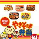 【マルちゃん】やきそば弁当 5種セット 【東洋水産】【常】
