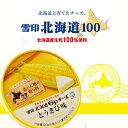 【雪印】 北海道6pチーズ とうきび味 【北海道限定】【冷】