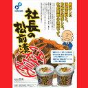 社長の松前漬 布目食品【凍】