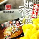 菊水 大入り箱 北海道生ラーメン8食入【常】【北海道お土産】