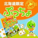 UHA味覚糖 ぷっちょ 夕張メロン 5本入【常】【北海道お土産】