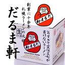 北海道限定 だるま軒 生ラーメン しょうゆ味 2食入 旨すぎて宣伝文句が書けないラーメン。【常】