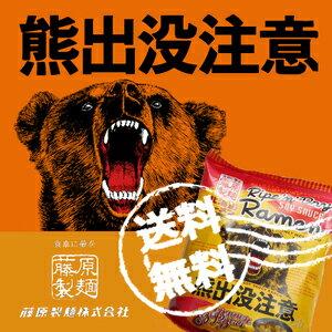 送料 割引 熊出没注意 しょうゆ味 ラーメン 10食 常 北海道 お土産