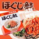 送料無料  ほぐし鮭 190g 24缶入【常】【北海道お土産】