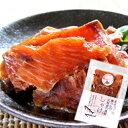 【江戸屋】桜チップの薫りたつ北海道の燻製しゃけ 30g【北海...