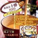 【送料割引】よつ葉 チーズフォンデュ 3箱セット  北海道十勝100%【冷】