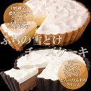 【送料無料】ふらの雪どけチーズケーキ プレーン ショコラセット【凍】 【北海道スイーツ】