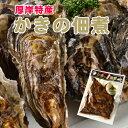 かきの佃煮 120g北海道 珍味