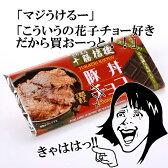 おもしろい 帯広豚丼チョコ おすすめはしませんw【北海道限定】【常】【北海道お土産】