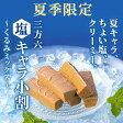 柳月 三方六の小割 塩キャラメル 5本入 【バームクーヘン】【冷】