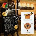 【北海道スープカレー】 じゃがいもチキン ヨシミプロデュース レトルト【常】【北海道ご当地カレー・スープカレー】