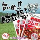 【送料無料】長沼ラム肉ジンギスカン 500g×3 【バーベキュー】【凍】