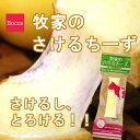 牧家のさけるチーズ 30g 【チーズ/乳製品/北海道/お取り寄せ/お土産/Bocca】【冷】