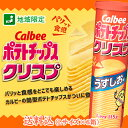 【送料込】地域限定発売 カルビー ポテトチップクリスプ うすしお 115g【Lサイズ6箱】
