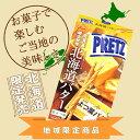 グリコ ジャイアント プリッツ 北海道 バターギフト プレゼント お土産 お菓子