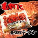 【送料割引】北海道ラーメン 毛ガニ味 みそ 10食セット【常】