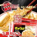 【送料無料】さっぽろ みよしのぎょうざ 3個セット【冷】【北海道 札幌 餃子】到着後お早めにお召し上がり下さい