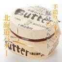 北海道バター 十勝正直村バター 手造り【冷】【北海道お土産】