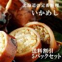 【送料割】 まるも食品 いかめし 2尾×5パック【常】【イカめし・イカメシ・いか飯・イカ飯】