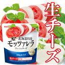 【北海道産生乳100%】 モッツァレラ 100gタイプ 【ナチュラルチーズ】【日高乳業】【冷】