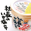【送料無料】【北海道いか塩辛】布目の社長がお得意さん用に特別に造った塩辛 社長の塩辛 4個セット【凍