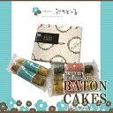 【焼菓子】ぷちどーる くしろ バトンケーキ スッティクタイプ5本セット【ミックスフルーツ・アップル・紅茶・オレンジ・胡麻】