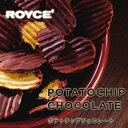 ロイズ ポテトチップチョコレート マイルドビター ROYCE'スナック菓子 北海道 お土産