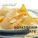 ロイズ ポテトチップチョコレート フロマージュブラン ROYCE'スナック菓子 北海道 お