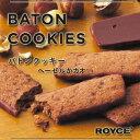 ロイズ バトンクッキー ヘーゼル カカオ 25枚 ROYCE焼き菓子 クッキー ギフト北海道お