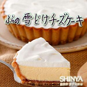 ふらの雪どけチーズケーキ 北海道限定北海道土産 ギフト