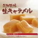 花畑牧場 生キャラメル 2箱セットギフト 北海道お土産 お菓子 熨斗 【冷】