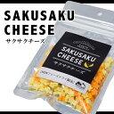 SAKUSAKU CHEESE サクサクチーズ 25gnorth product ふたみ青果(株)北海道釧路大楽毛産 乾燥チーズ お酒 おつまみ