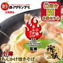 送料割引 阿部製麺 小樽 あんかけ焼きそば 親衛隊監修 特性あんかけソース付 (袋)12