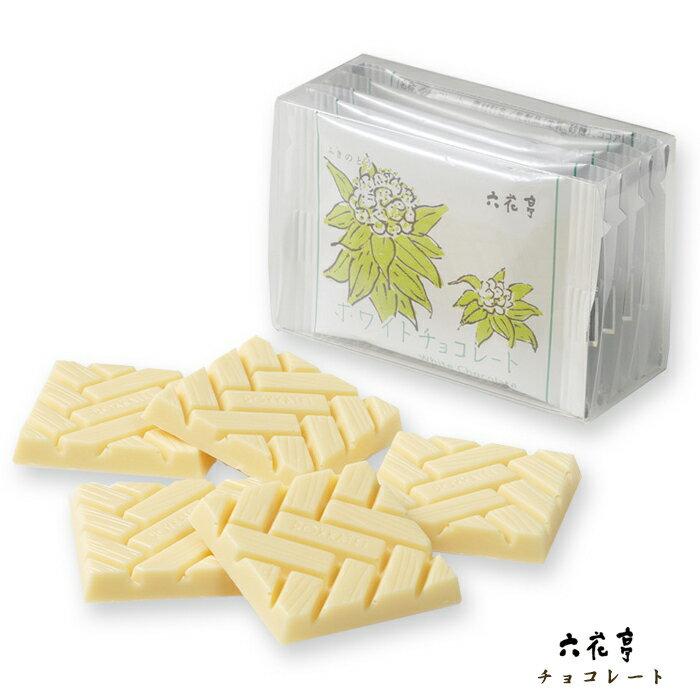 六花亭 ホワイトチョコレート 5枚北海道お土産 お返し 友人 お取り寄せ 贈り物 かわいい