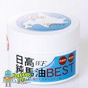 日高 純馬油 BEST 70ml 無臭コスメ 基礎化粧品ギフト プレゼント 北海道 ご当地 お土産