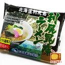 送料無料 利尻昆布ラーメン 塩 20個セット 利尻昆布をふんだんに使った ラーメン北海道 お土産 人気テレビで紹介