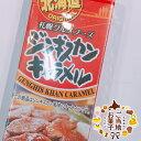 オーマイゴット!ジンギスカンキャラメル 18粒ギフト 北海道お土産 おもしろ お菓子